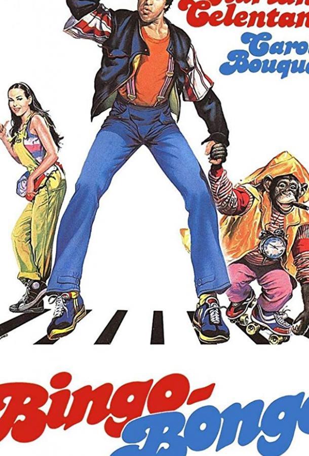 Бинго Бонго (1982) смотреть онлайн