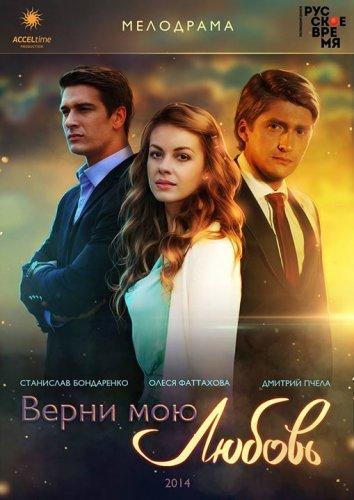 Верни мою любовь (2014) смотреть онлайн 1 сезон все серии подряд в хорошем качестве