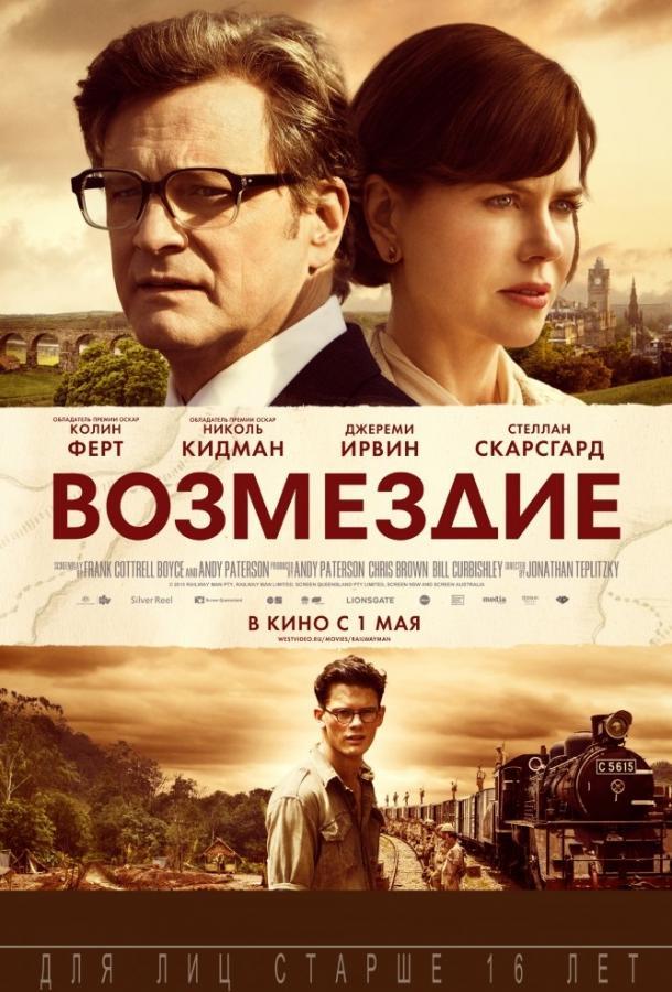 Возмездие / The Railway Man (2013)