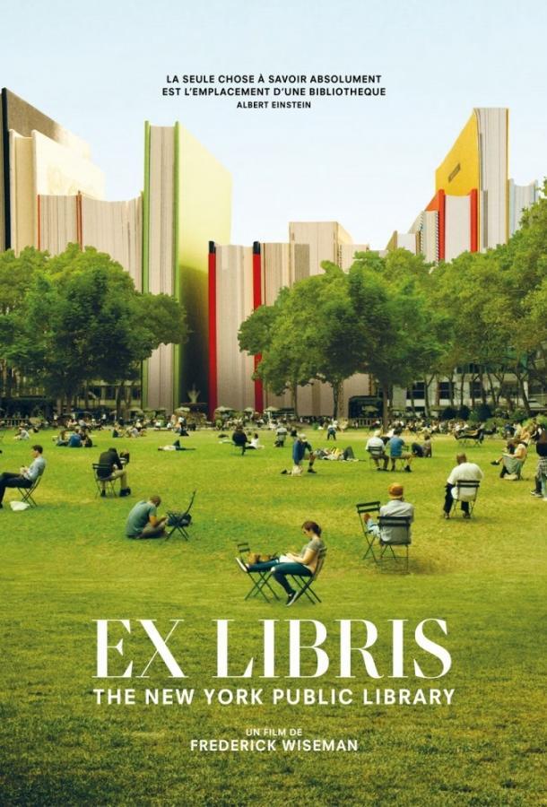 Экслибрис: Нью-Йоркская публичная библиотека / Ex Libris: The New York Public Library (2017)