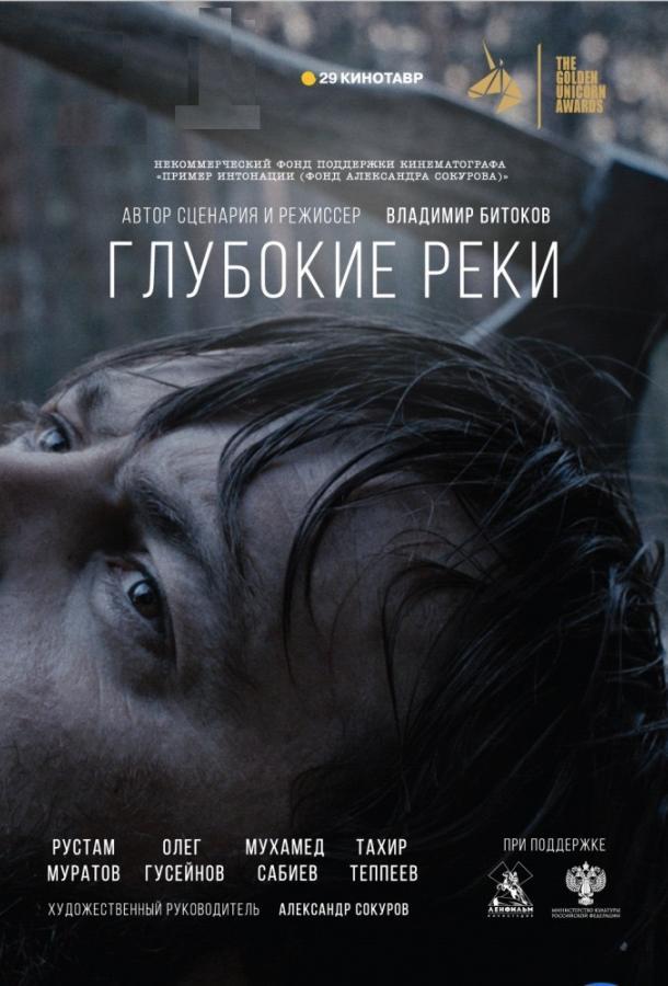 Глубокие реки (2018)