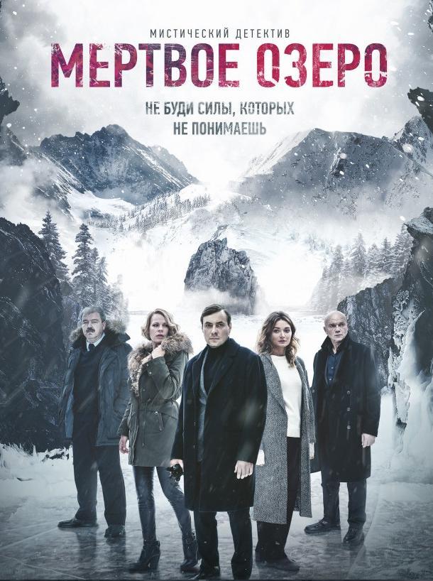 Мертвое озеро 2018 смотреть онлайн 1 сезон все серии подряд в хорошем качестве