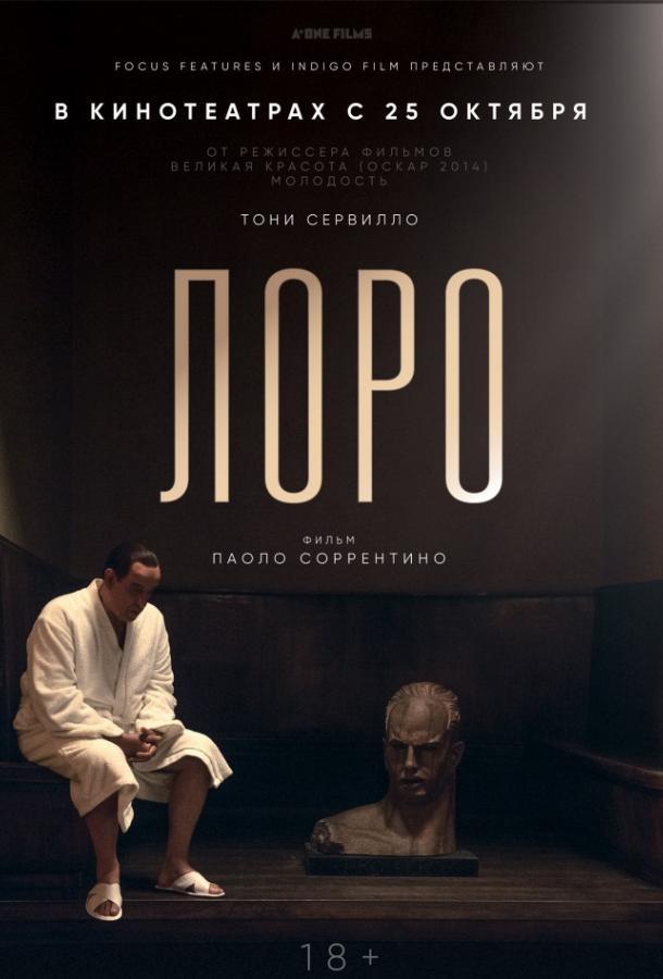 Лоро / Loro (2018)