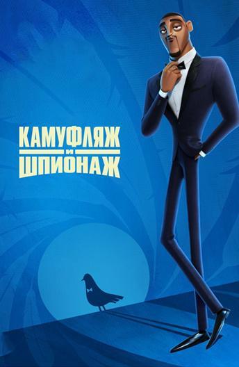 Камуфляж и шпионаж / Spies in Disguise (2019)
