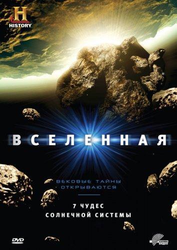 History Channel: Вселенная / The Universe (2007)