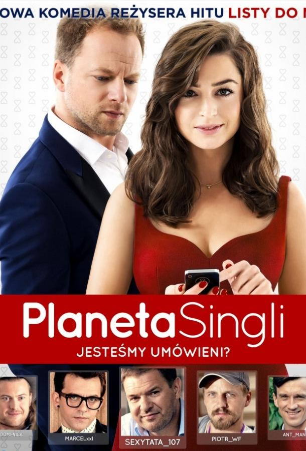 Планета синглов (2016)