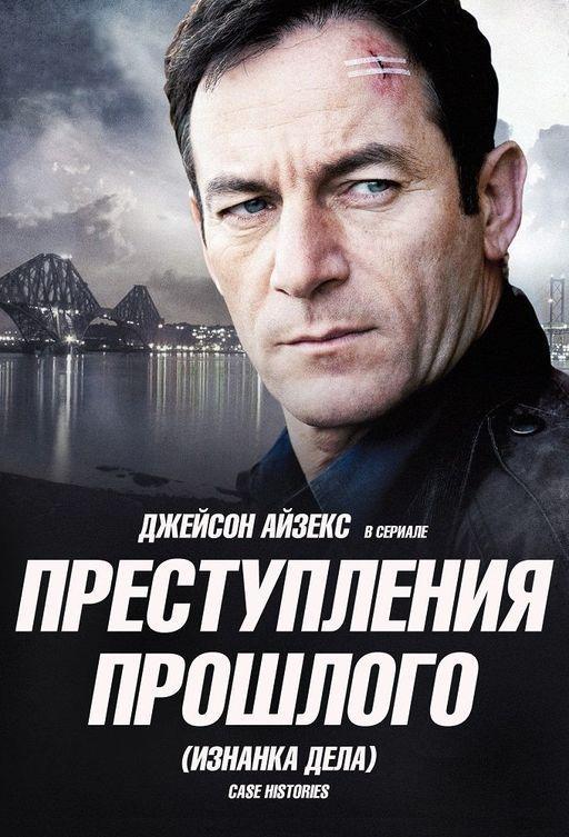 Преступления прошлого / Case Histories (2011)