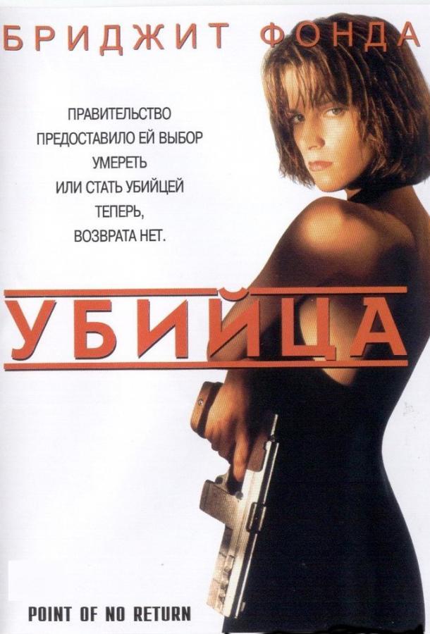 Убийца / Точка невозврата / Point of No Return (1993)