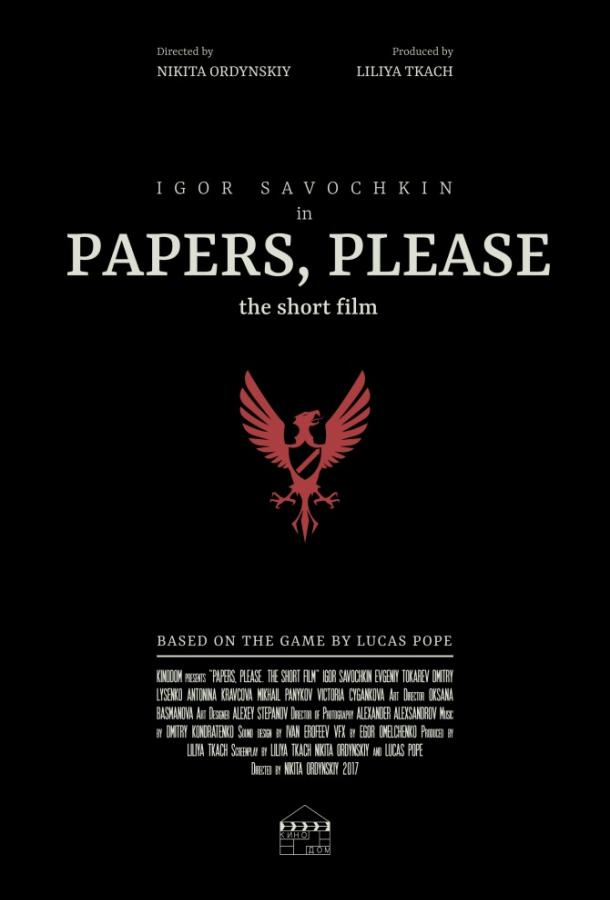 Ваши документы / Papers, Please (2018)