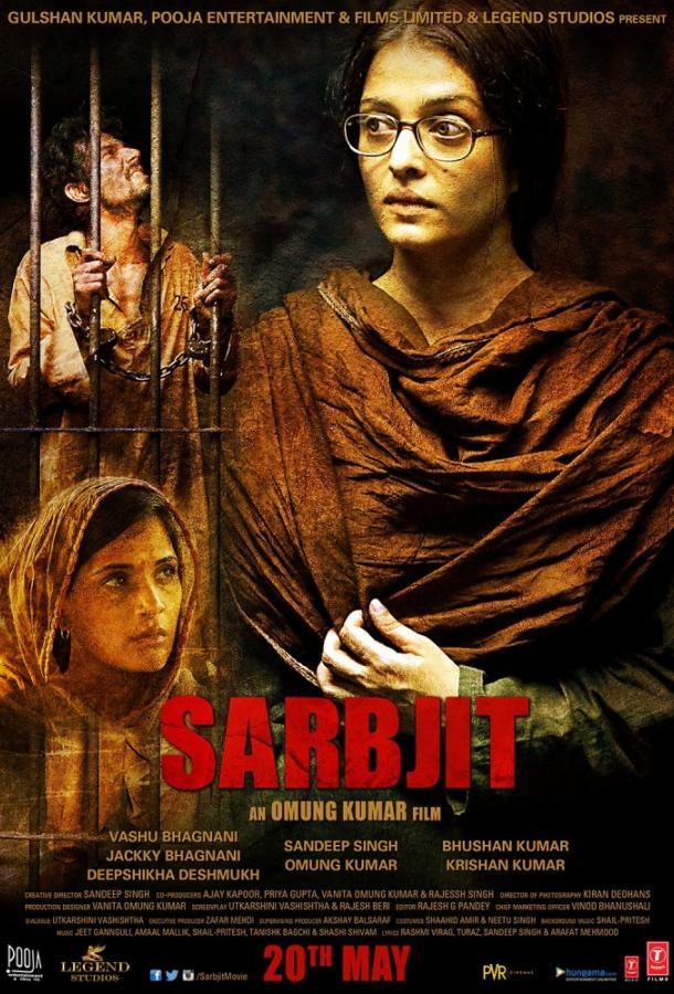 Сарабджит