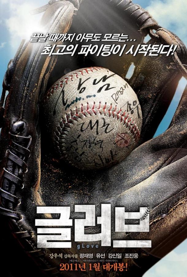 Перчатка (2011)