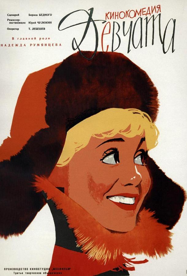 Девчата фильм (1962)
