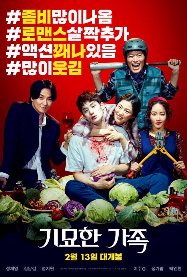 Чумовая семейка: Зомби на продажу / The Odd Family: Zombie on Sale (2019)