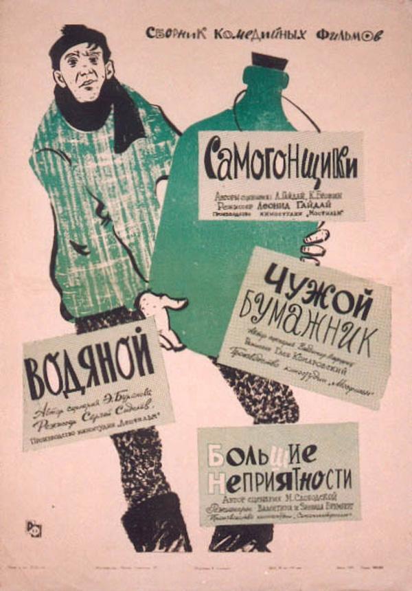 Самогонщики (1962)