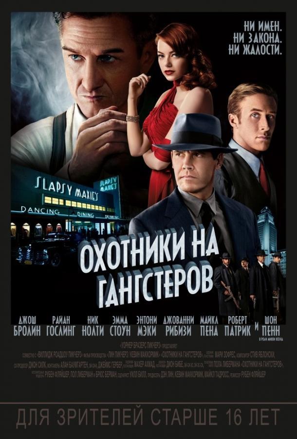 Охотники на гангстеров / Gangster Squad (2013)
