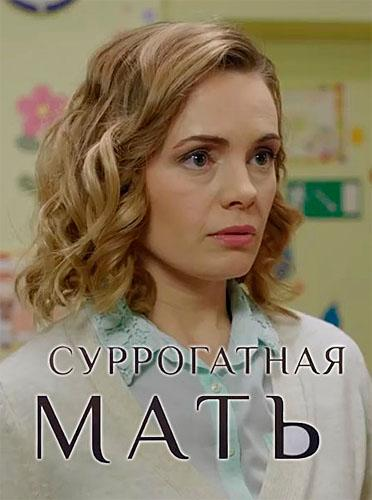 Сериал Суррогатная мать /  (2019) смотреть онлайн 1 сезон