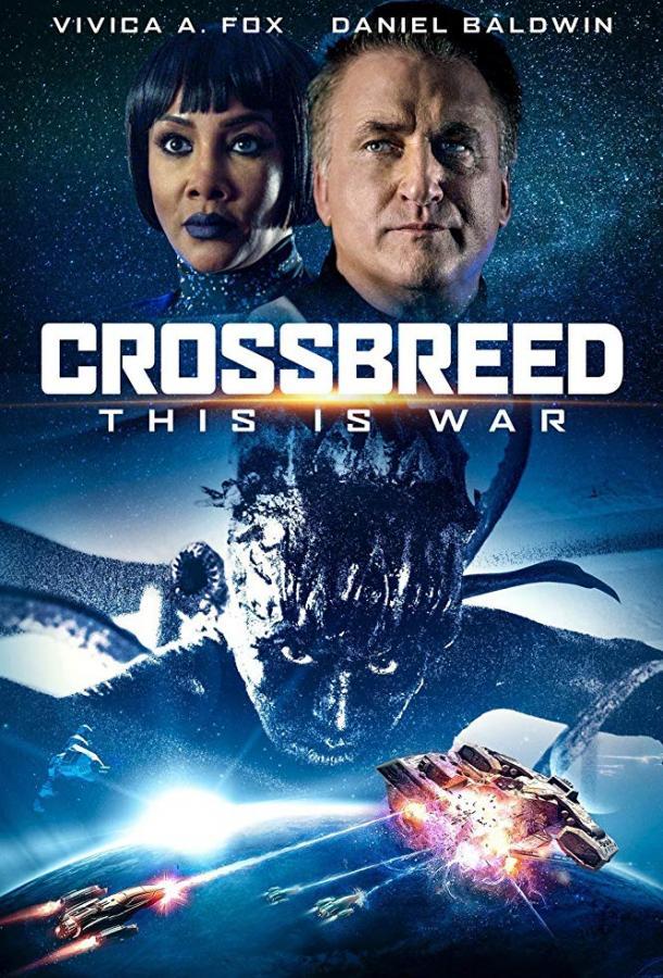 Гибрид / Crossbreed (2019)