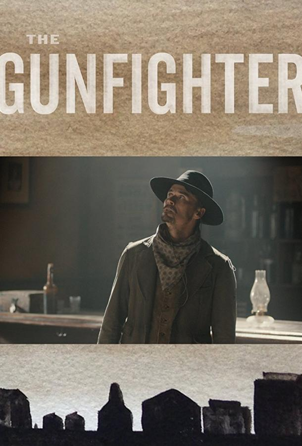 Стрелок / The Gunfighter (2014)