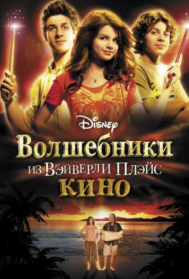 Волшебники из Вэйверли Плэйс в кино / Wizards of Waverly Place: The Movie (2009)