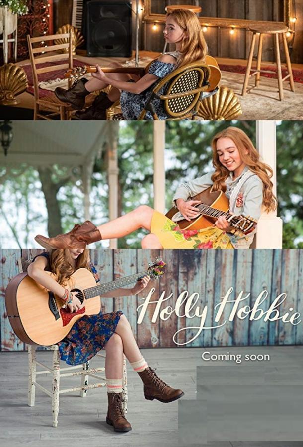 Холли Хобби / Holly Hobbie (2018)