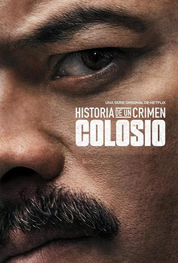 Криминальные записки: Колосио