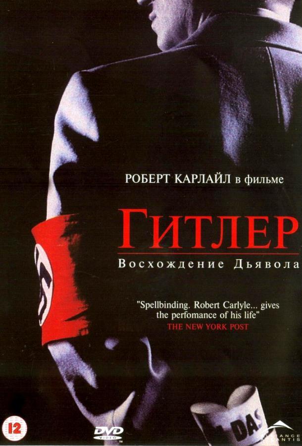Гитлер: Восхождение дьявола / Hitler: The Rise of Evil (2003)