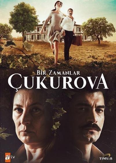 Однажды в Чукурова(2018)