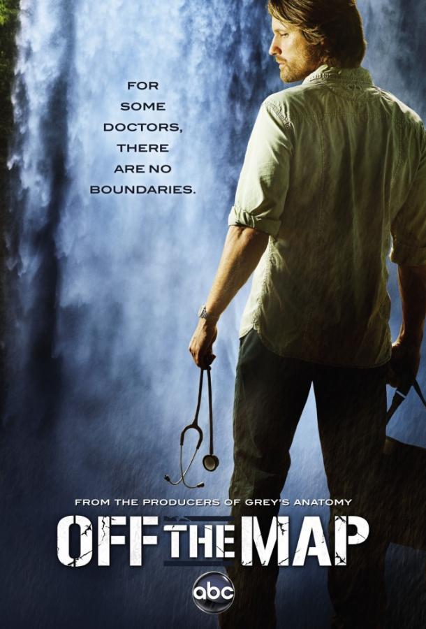 Без координат / Off the Map (2011)