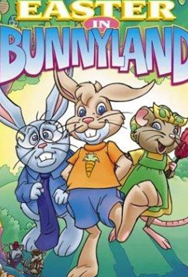 Пасха в стране кроликов / Easter in Bunnyland (2000)