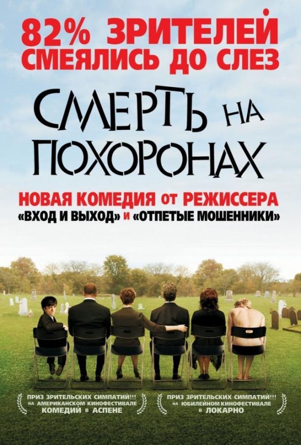 Смерть на похоронах / Death at a Funeral (2007)