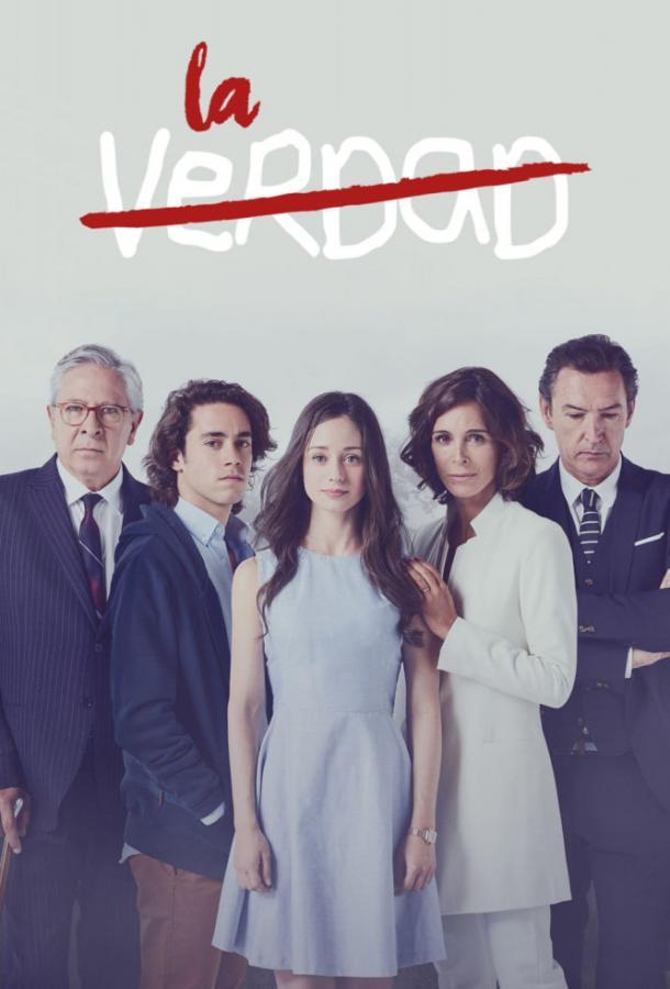 Цена лжи / La verdad (2018)