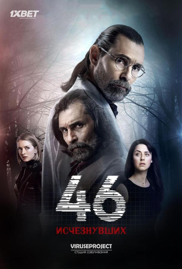 46 исчезнувших / 46 Yok Olan (2016)