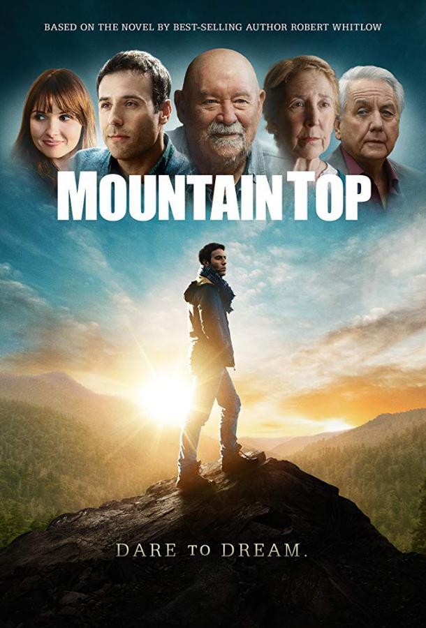 Вершина горы (2014)