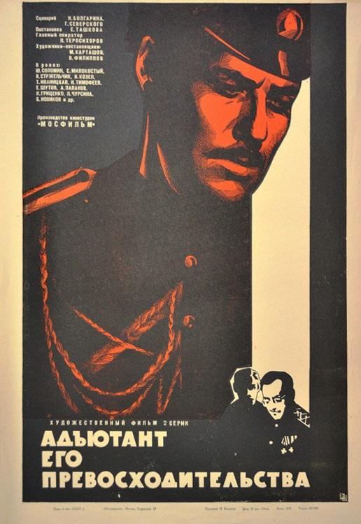 Адъютант его превосходительства (1970)
