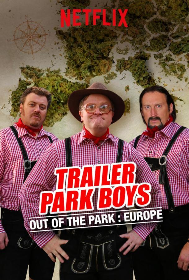Парни из Трейлер Парка: Вне Парка / Trailer Park Boys: Out of the Park (2016)