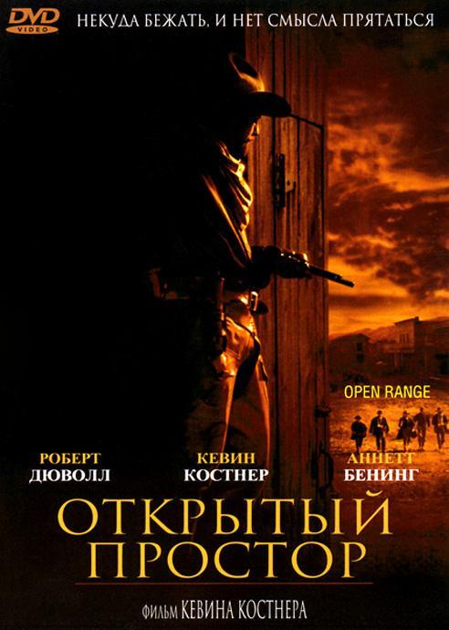Открытый простор / Open Range (2003)