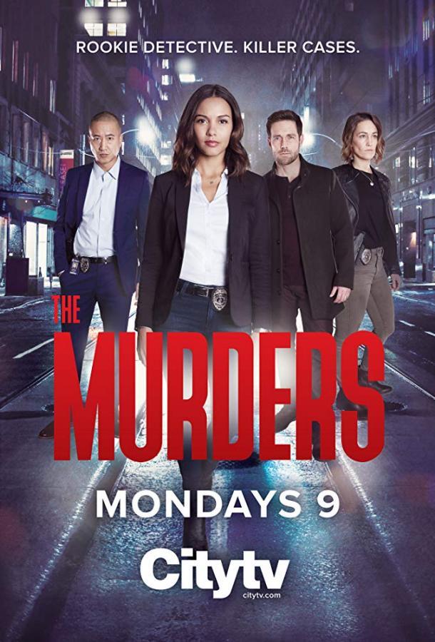 Убийства / The Murders (2019)