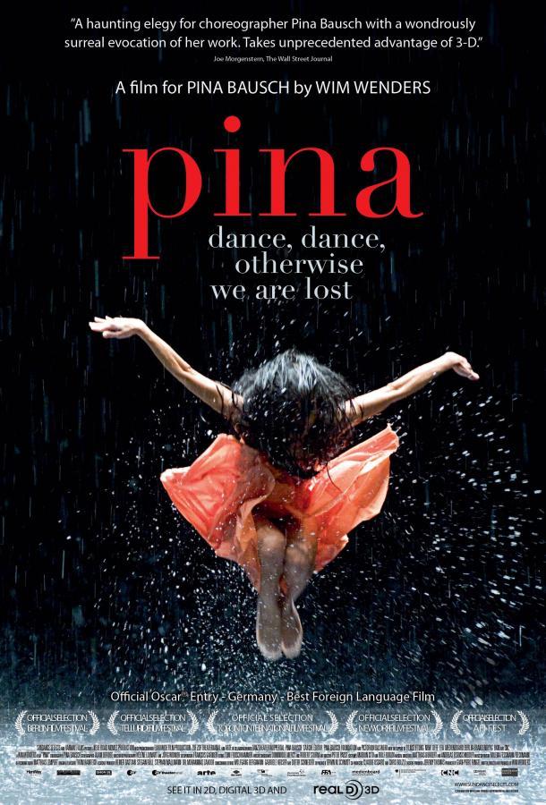 Пина: Танец страсти / Pina (2011)