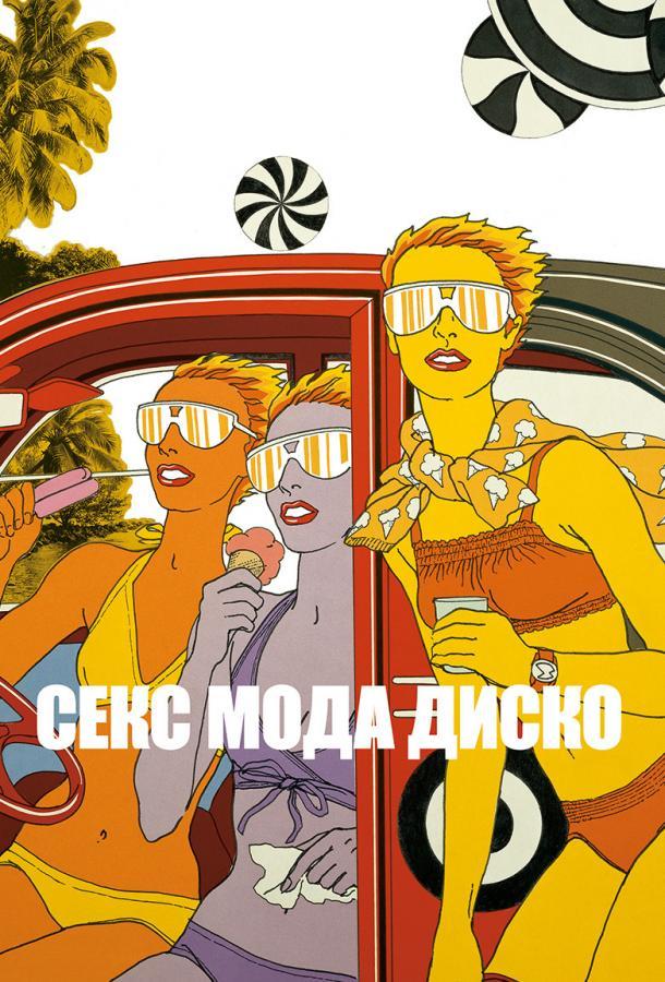 Секс мода диско / Antonio Lopez 1970: Sex Fashion & Disco (2017)