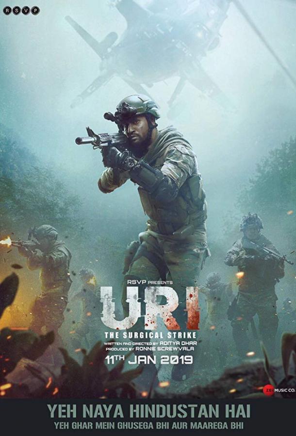 Ури: Нападение на базу / Uri: The Surgical Strike (2019)