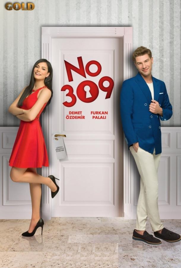 Номер 309 / No: 309 (2016)