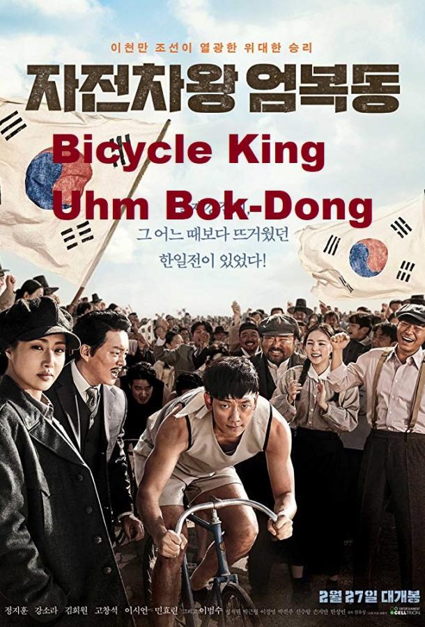 Король велосипеда Ом Бок-тон (2019)