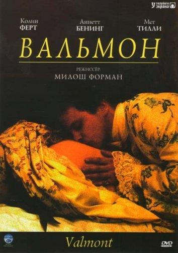 Вальмон фильм (1989)