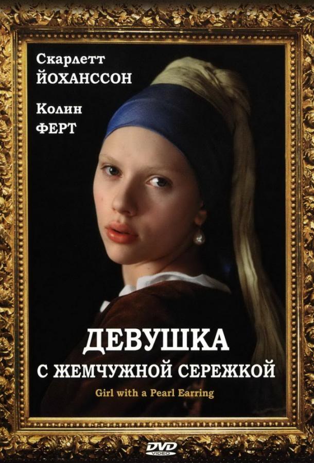 Девушка с жемчужной сережкой / Girl with a Pearl Earring (2003)