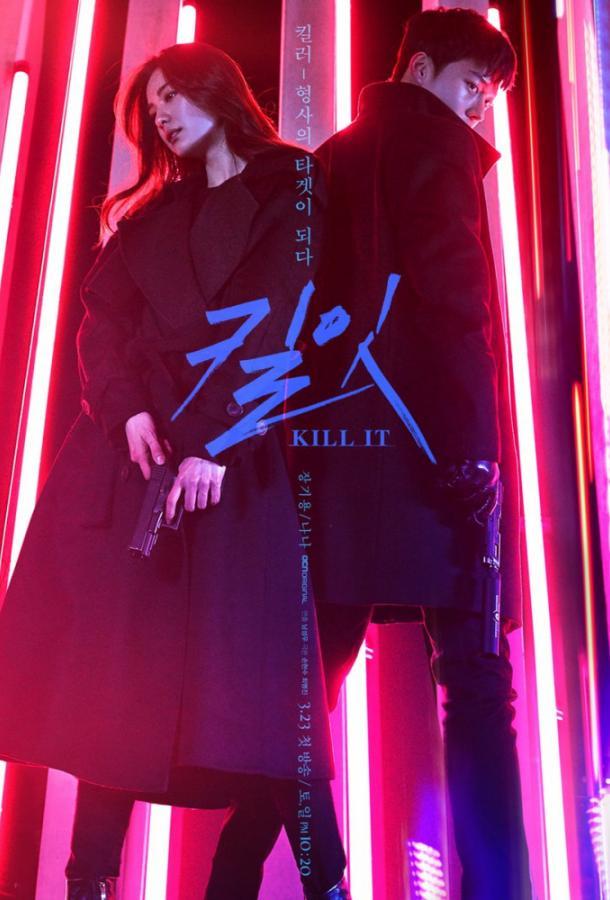 Убей / Kill It (2019) смотреть онлайн 1 сезон