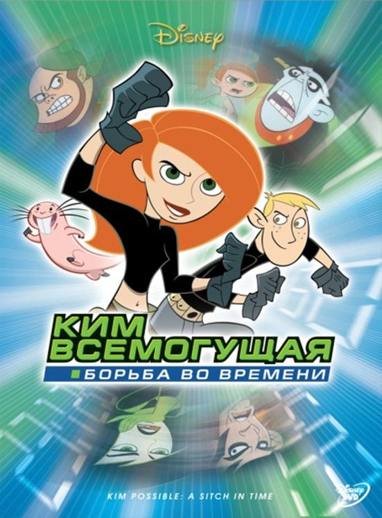 Ким Пять-с-плюсом: Борьба во времени / Kim Possible: A Sitch in Time (2003)