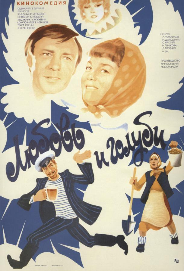 Любовь и голуби фильм (1985)
