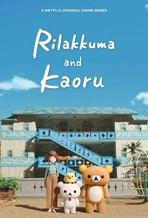 Рилаккума и Каору (2019) смотреть онлайн в хорошем качестве