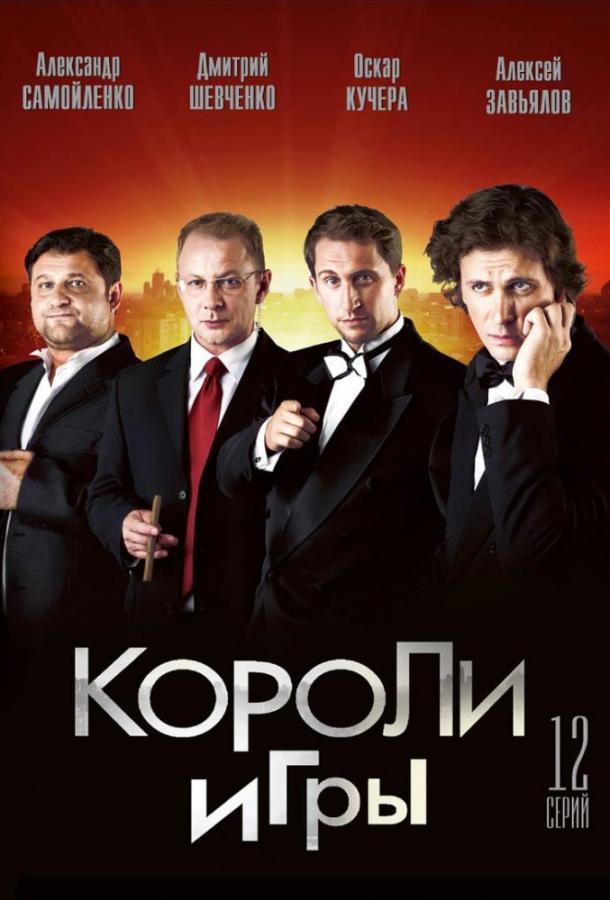 Короли игры (2008)