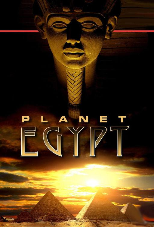 Планета Египет / Planet Egypt (2011)